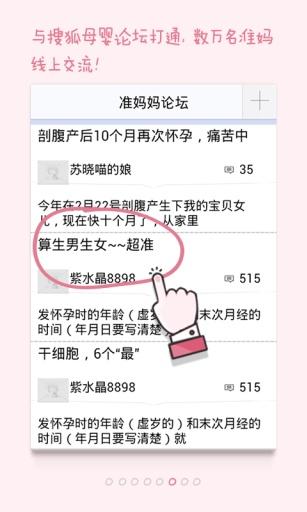 搜狐怀孕宝典截图2