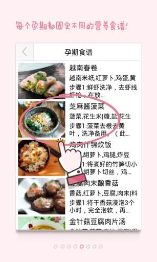 搜狐怀孕宝典截图3