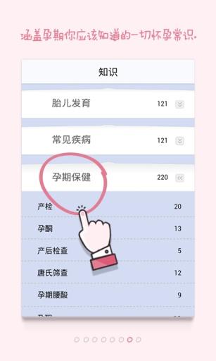 搜狐怀孕宝典截图4