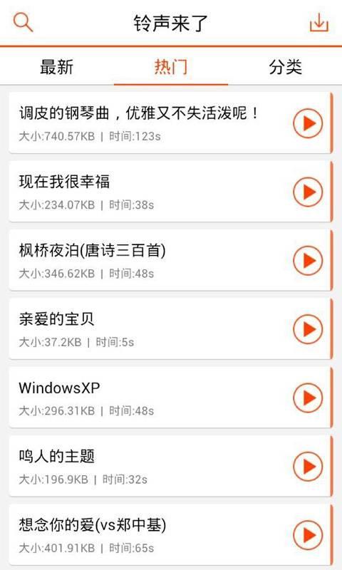 【娛樂】混合鈴聲-癮科技App