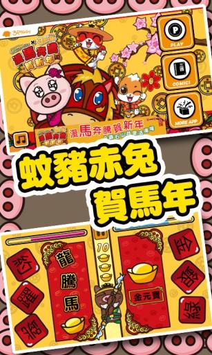 玩益智App|三国小猪贺马年免費|APP試玩
