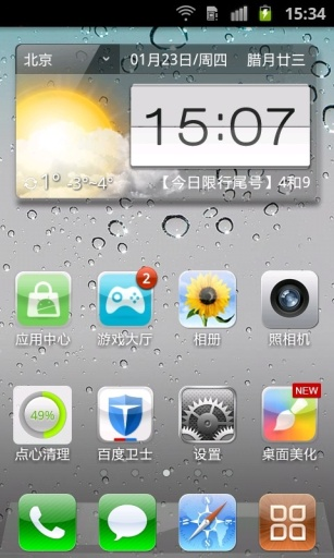 iPhone5主题锁屏 手机主题桌面锁屏软件