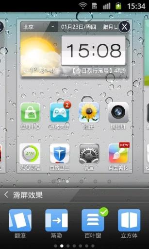 iPhone5主题锁屏(手机主题桌面锁屏软件)截图1