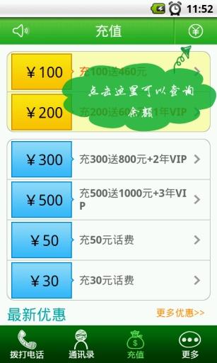 玩免費通訊APP 下載pp电话-清晰 省钱 实用 app不用錢 硬是要APP