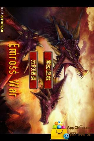 安姆罗斯之战中文版 Emross War 繁體中文