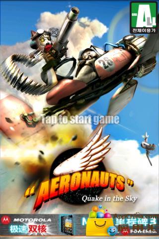 空之雷神 Aeronauts:Quake