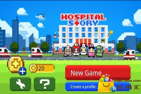 医院的故事