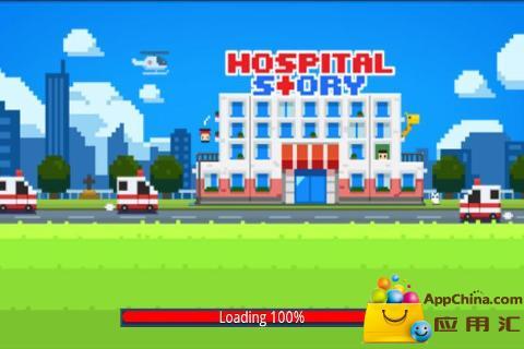 医院的故事截图1