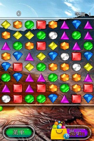 宝石迷情2截图1