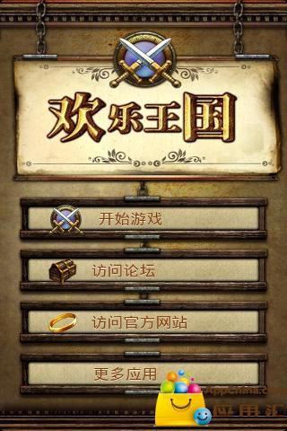 QQ欢乐王国