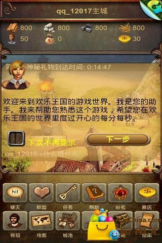 QQ欢乐王国截图1