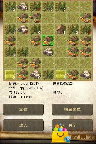 QQ欢乐王国截图3