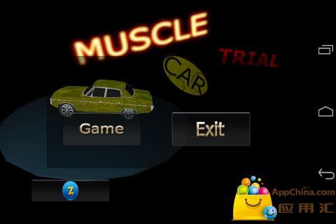 汽车性能试验