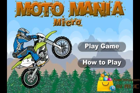 小小越野摩托车