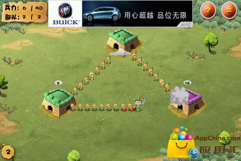 【免費策略App】夺城奇兵-APP點子