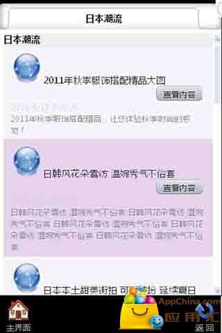 女人街 生活 App-愛順發玩APP