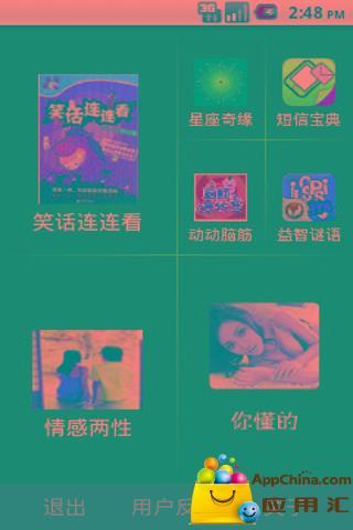 免費下載社交APP|91娱乐 app開箱文|APP開箱王