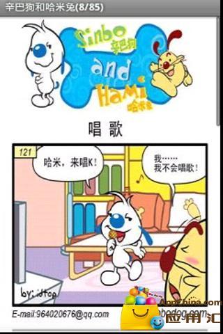 四格漫画-辛巴狗和哈米兔