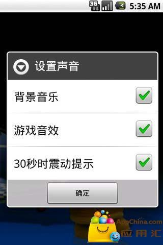 玩免費益智APP|下載3D连连看 app不用錢|硬是要APP