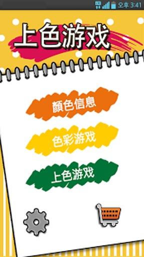 边学边玩的涂色游戏(20种语言)