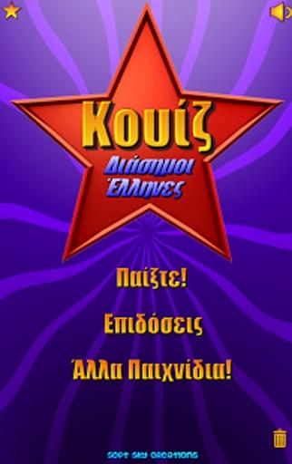 Κουίζ: Διάσημοι Έλληνες截图4