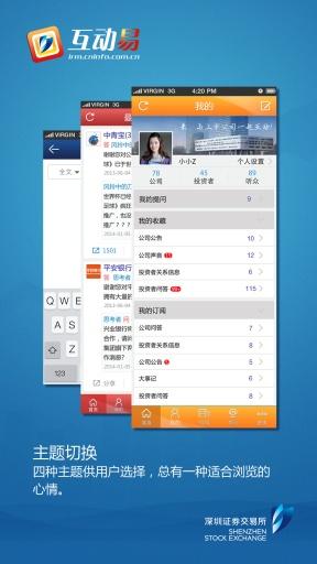互动易|玩社交App免費|玩APPs