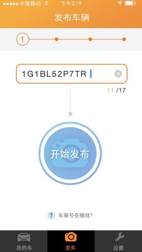 卖车神器 財經 App-愛順發玩APP