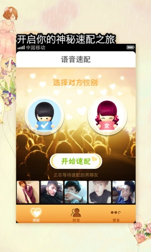 matchApps軟體商店- Android Apps on Google Play
