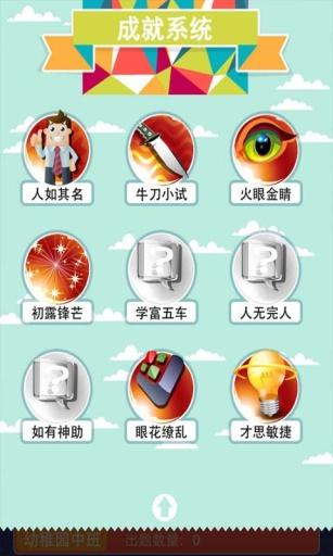 玩益智App 天天猜成语免費 APP試玩