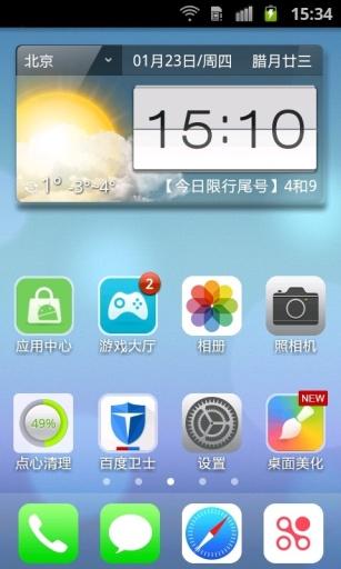 iphone5s苹果锁屏主题截图3