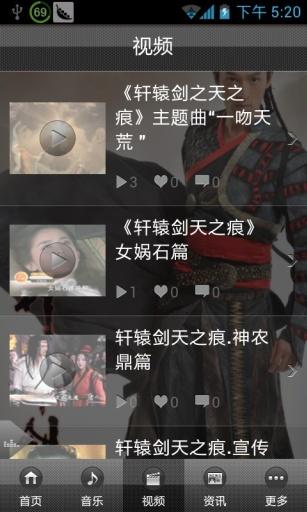 轩辕剑原声音乐 媒體與影片 App-癮科技App