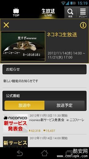 NICONICO官方App截图2