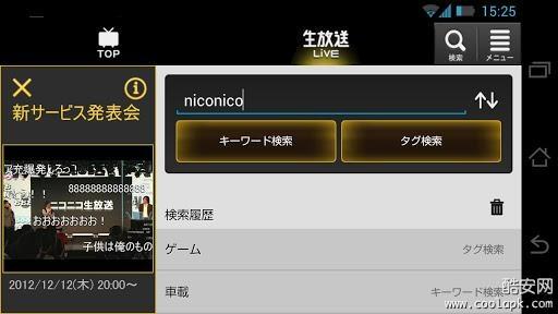 NICONICO官方App截图3
