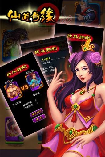 玩網游RPGApp|仙道奇缘免費|APP試玩