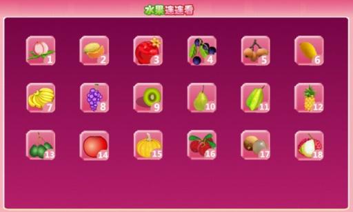 玩免費益智APP|下載水果连连看 app不用錢|硬是要APP