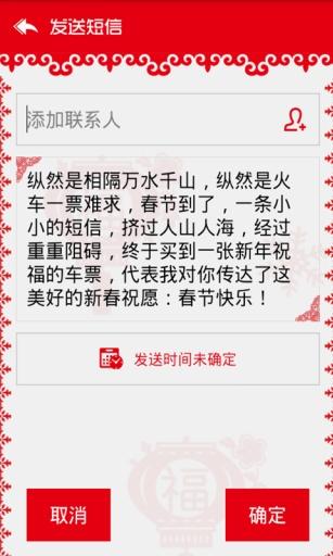儒豹春节祝福 生活 App-愛順發玩APP