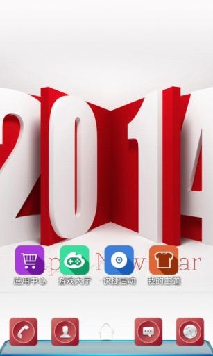 2014新年快乐-宝软3D主题