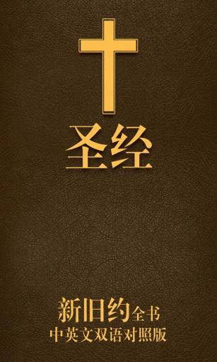 《圣经故事》
