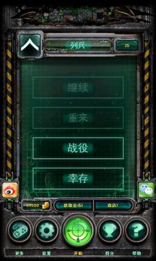 玩免費策略APP|下載丧尸围城(高清中文版) app不用錢|硬是要APP