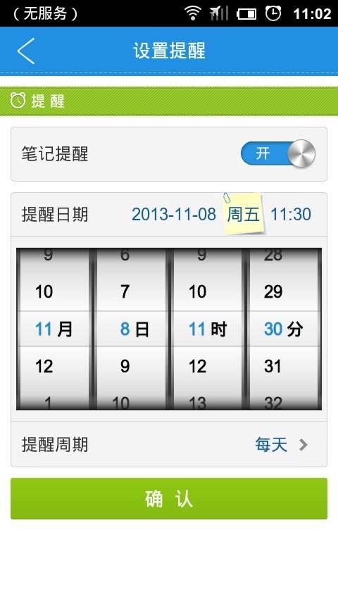 免費生活App 和笔记(原名彩云笔记 ) 阿達玩APP
