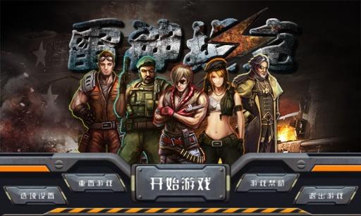 【iOS】戰車世界:閃擊戰 - 巴哈姆特