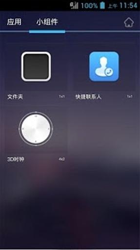 免費下載工具APP|Turbo桌面 app開箱文|APP開箱王