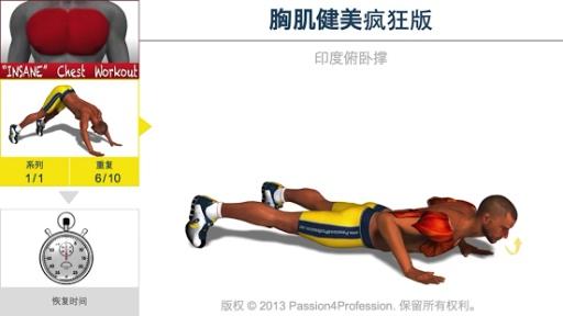 正确锻炼pc图解