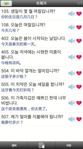 韩语口语天天练截图2