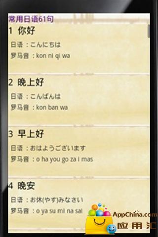 日语随身读