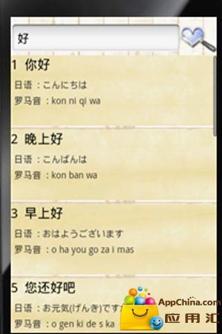 日语随身读截图1