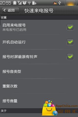 免費工具App|快速来电报号|阿達玩APP