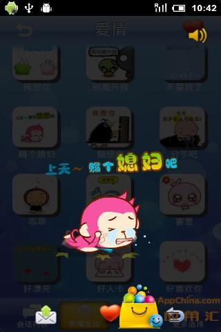 玩免費通訊APP 下載魔法短信表情包(爱情) app不用錢 硬是要APP