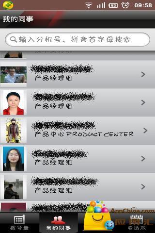 e掌管拨号盘 玩通訊App免費 玩APPs