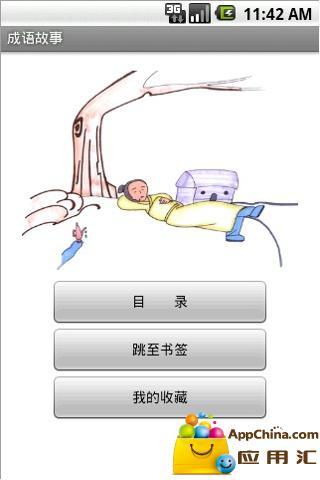 《中华成语故事全集》_互动百科
